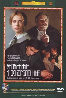 Постер фильма Униженные и оскорбленные (1991)