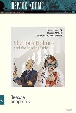 Постер фильма Шерлок Холмс и звезда оперетты (1991)