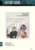 Шерлок Холмс и звезда оперетты (1991)