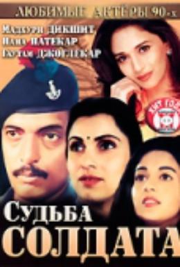 Постер фильма Судьба солдата (1991)