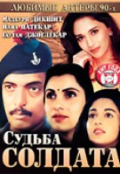 Судьба солдата (1991)