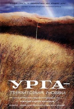 Постер фильма Урга: Территория любви (1991)