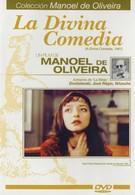 Божественная комедия (1991)