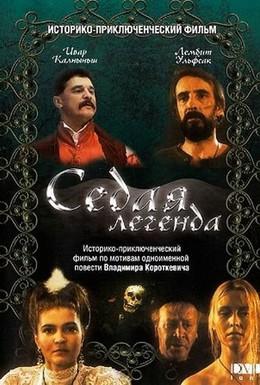 Постер фильма Седая легенда (1991)