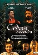 Седая легенда (1991)