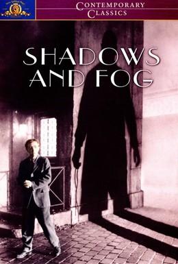 Постер фильма Тени и туман (1991)