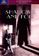 Тени и туман (1991)