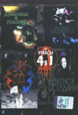 Постер фильма Душа дьявола (1991)