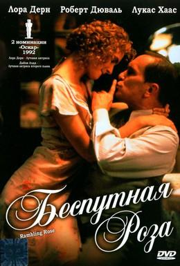 Постер фильма Беспутная Роза (1991)