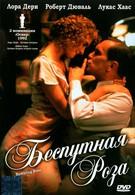 Беспутная Роза (1991)