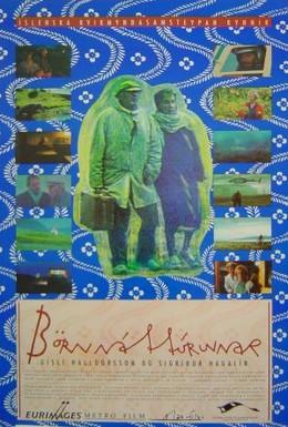 Постер фильма Дети природы (1991)