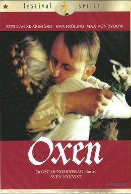 Постер фильма Бык (1991)