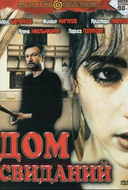 Постер фильма Дом свиданий (1991)