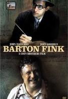 Бартон Финк (1991)
