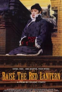 Постер фильма Подними красный фонарь (1991)