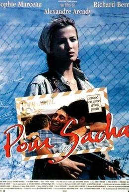 Постер фильма Для Саши (1991)