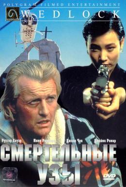 Постер фильма Смертельные узы (1991)