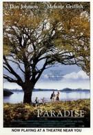 Рай (1991)