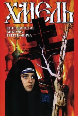 Постер фильма Хмель. Фильм второй: Исход (1991)