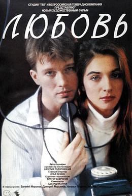 Постер фильма Любовь (1991)