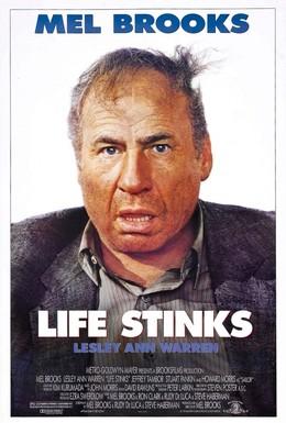 Постер фильма Жизнь дерьмо (1991)