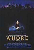 Шлюха (1991)