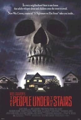 Постер фильма Люди под лестницей (1991)
