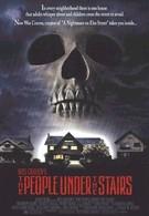 Люди под лестницей (1991)