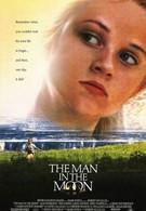 Человек на Луне (1991)