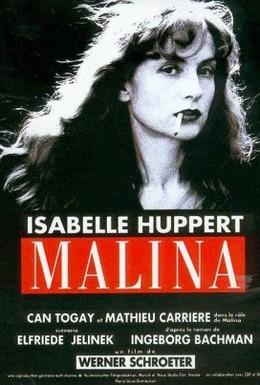 Постер фильма Малина (1991)