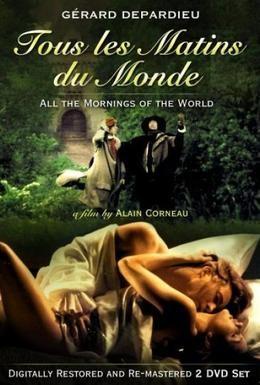 Постер фильма Все утра мира (1991)