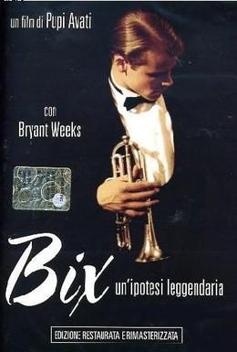 Постер фильма Бикс (1991)