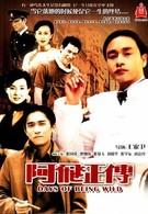 Дикие дни (1990)