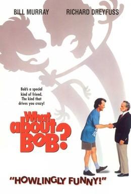 Постер фильма А как же Боб? (1991)