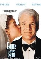 Отец невесты (1991)