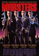 Гангстеры (1991)