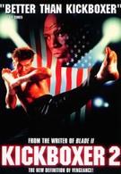 Кикбоксер 2: Дорога назад (1991)