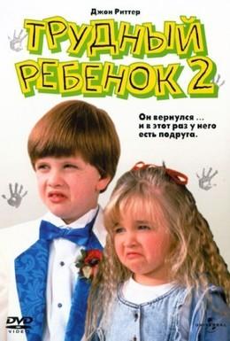 Постер фильма Трудный ребенок 2 (1991)