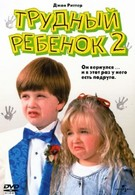 Трудный ребенок 2 (1991)