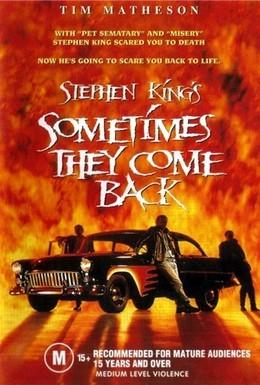 Постер фильма Иногда они возвращаются (1991)