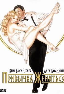 Постер фильма Привычка жениться (1991)