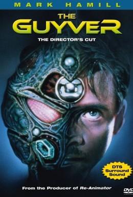 Постер фильма Гайвер (1991)