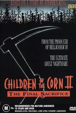 Постер фильма Дети кукурузы 2: Последняя жертва (1992)