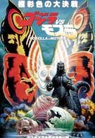 Годзилла против Мотры: Битва за Землю (1992)