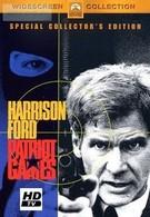 Игры патриотов (1992)