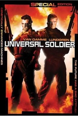 Постер фильма Универсальный солдат (1992)