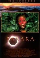 Барака (1992)