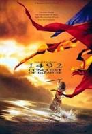 1492: Завоевание рая (1992)
