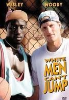 Белые люди не умеют прыгать (1992)