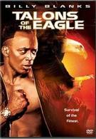 Когти орла (1992)